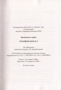 фото страниц Справа Василя Стуса. Збірка документів з архіву колишнього КДБ УРСР #7