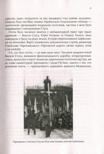 фото страниц Справа Василя Стуса. Збірка документів з архіву колишнього КДБ УРСР #5