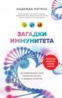 Книга Загадки иммунитета. Как мобилизовать свою иммунную защиту и победить аллергию
