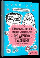 Книга Книжка, яка нарешті пояснить тобі геть усе про дівчаток і хлопчиків