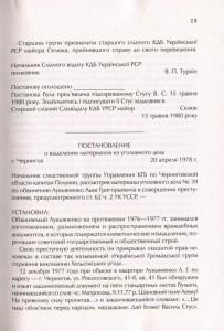 фото страниц Справа Василя Стуса. Збірка документів з архіву колишнього КДБ УРСР #11