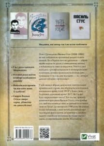 фото страниц Справа Василя Стуса. Збірка документів з архіву колишнього КДБ УРСР #12