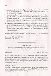фото страниц Справа Василя Стуса. Збірка документів з архіву колишнього КДБ УРСР #10