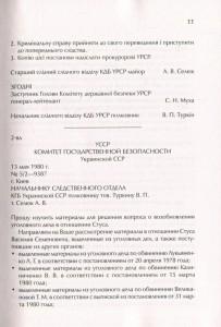 фото страниц Справа Василя Стуса. Збірка документів з архіву колишнього КДБ УРСР #9