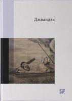 Книга Джвандзи