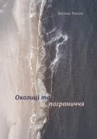 Книга Околиці та пограниччя