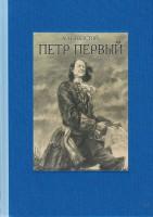 Книга Петр Первый. В 2 томах. Том 2-й