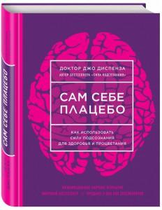 фото страниц Сам себе плацебо. Как использовать силу подсознания для здоровья и процветания #3