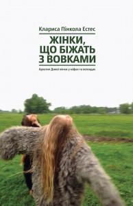Книга Жінки, що біжать з вовками. Жіночий архетип у міфах та легендах