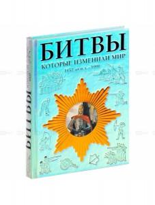 Книга Битвы, которые изменили мир: 1457 г. до н.э. - 1991