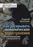 Книга Как раскрывать экономические преступления. Рекомендации специалиста