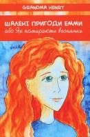 Книга Шалені пригоди Емми, або Як помирають веснянки