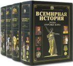 Книга Всемирная история. В 4-х томах (комплект из 4 книг)