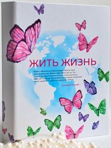 Книга Ежедневник 'Жить Жизнь'