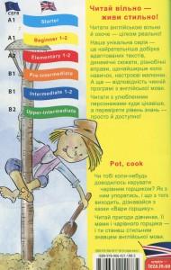 фото страниц Pot, cook = Вари, горщику #6