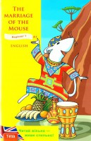 Книга The Marriage of the Mouse = Як мишу одружували