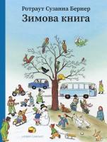Книга Зимова книга