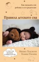 Книга Правила детского сна. Как наладить сон ребенку и его родителям