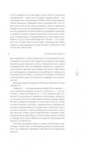 фото страниц Человек и власть. 64 стратегии построения отношений. Том 1 #9