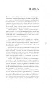 фото страниц Человек и власть. 64 стратегии построения отношений. Том 1 #5