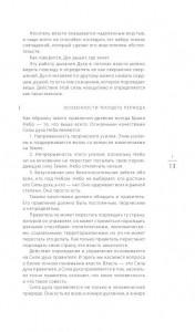 фото страниц Человек и власть. 64 стратегии построения отношений. Том 1 #8