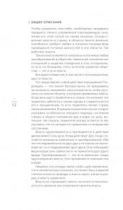 фото страниц Человек и власть. 64 стратегии построения отношений. Том 1 #6