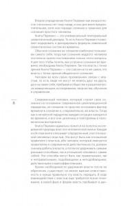 фото страниц Человек и власть. 64 стратегии построения отношений. Том 1 #7