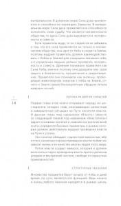 фото страниц Человек и власть. 64 стратегии построения отношений. Том 1 #11