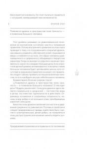 фото страниц Человек и власть. 64 стратегии построения отношений. Том 1 #10