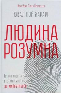 фото страниц Бестселери Юваля Н. Харарі (суперкомплект з 3 книг) #3