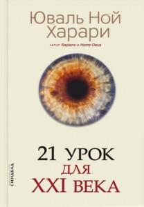 фото страниц Бестселлеры Юваля Н. Харари (суперкомплект из 3 книг) #4