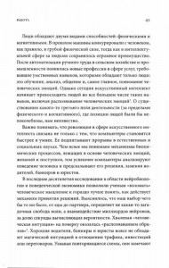 фото страниц Бестселлеры Юваля Н. Харари (суперкомплект из 3 книг) #5