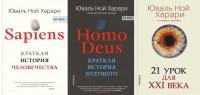 Книга Бестселлеры Юваля Н. Харари (суперкомплект из 3 книг)