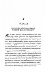 фото страниц Бестселлеры Юваля Н. Харари (суперкомплект из 3 книг) #6