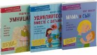Книга Лучший подарок для счастливой мамы! (комплект из 3 книг)