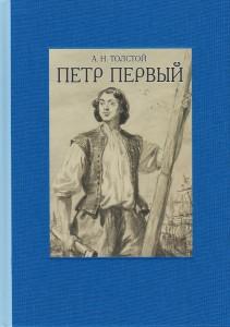 Книга Петр Первый. В 2 томах. Том 1-й