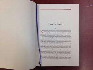 фото страниц Петр Первый. В 2 томах. Том 2-й #8