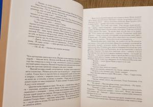 фото страниц Петр Первый. В 2 томах. Том 2-й #9