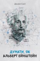 Книга Думати, як Альберт Ейштейн