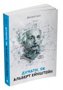 фото страниц Думати, як Альберт Ейштейн #4