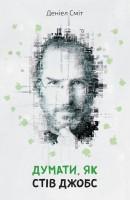 Книга Думати, як Стів Джобс