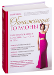 Книга Обнаженные гормоны. Курс пробуждения гармонии здоровья и тела