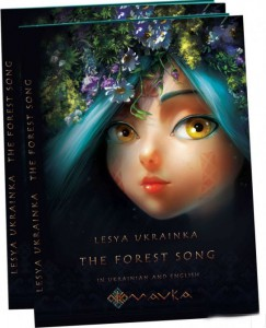 Книга The forest song. Adapted for children