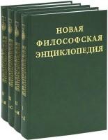 Книга Новая философская энциклопедия. В 4-х томах