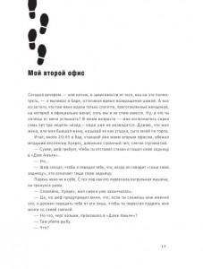 фото страниц Интерактивная игра-детектив. Mystery book: дело женщины-Рыбы. Стань детективом и помоги раскрыть загадочное убийство #6