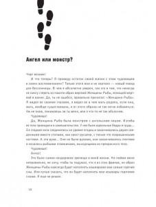 фото страниц Интерактивная игра-детектив. Mystery book: дело женщины-Рыбы. Стань детективом и помоги раскрыть загадочное убийство #5