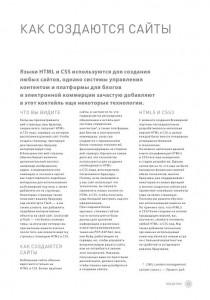 фото страниц HTML и CSS. Разработка и дизайн веб-сайтов #10