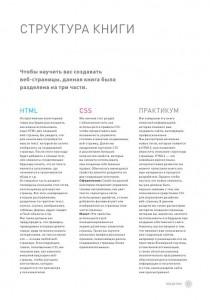 фото страниц HTML и CSS. Разработка и дизайн веб-сайтов #8