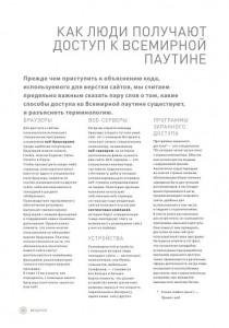фото страниц HTML и CSS. Разработка и дизайн веб-сайтов #9