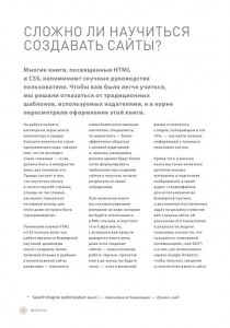 фото страниц HTML и CSS. Разработка и дизайн веб-сайтов #7